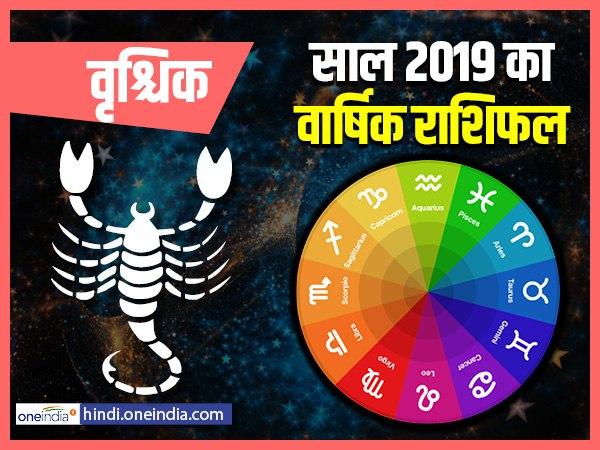 Scorpio Yearly (Varshik) Horoscope 2019: वृश्चिक