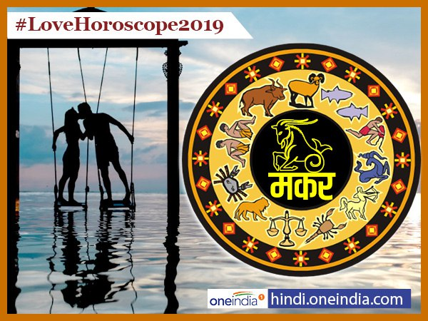 Makar (Capricorn) Love Horoscope 2019: मकर पर