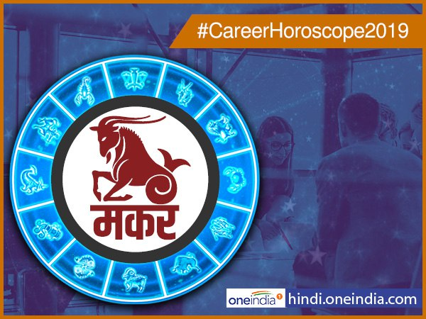 Makar (Capricorn) Career Horoscope 2019: मकर के लिए