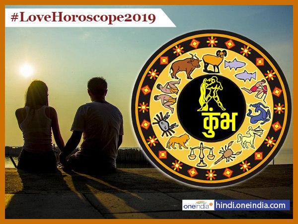 Kumbh (Aquarius) Love Horoscope 2019: कुंभ वालों