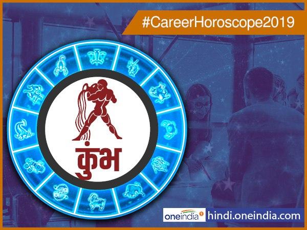 Kumbh (Aquarius) Career Horoscope 2019: कुंभ के लिए
