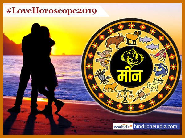 Meen (Pisces) Love Horoscope 2019: मीन वाले जमकर
