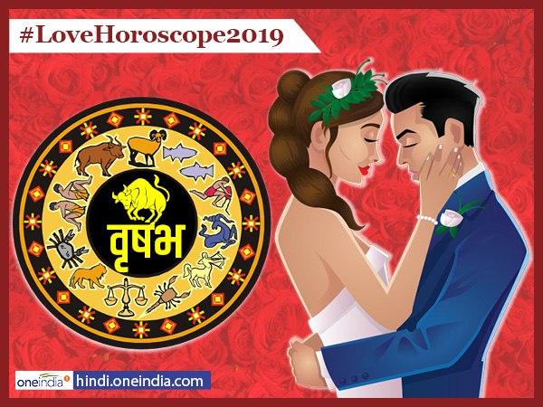 Vrishabh (Taurus) Love Horoscope 2019: वृषभ वालों की