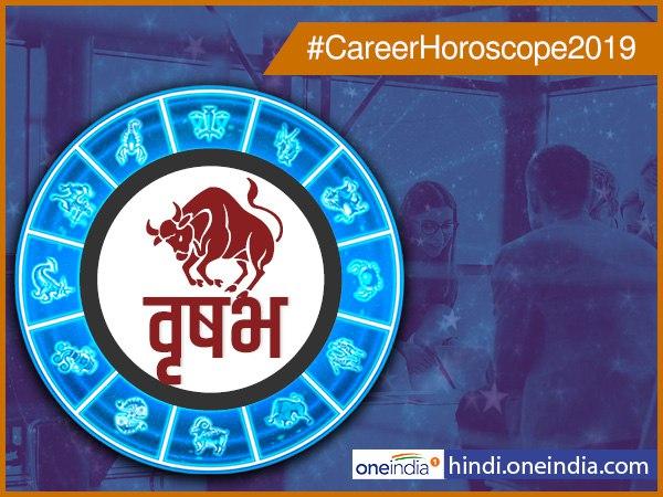 Vrishabha (Taurus) Career Horoscope 2019: वृषभ को ये