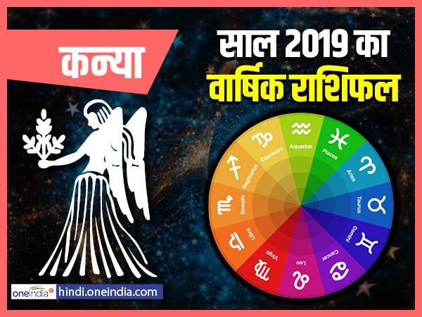 Scorpio Yearly (Varshik) Horoscope 2019: वृश्चिक राशि