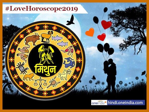 Mithun (Gemini) Love Horoscope 2019: जमकर रोमांस