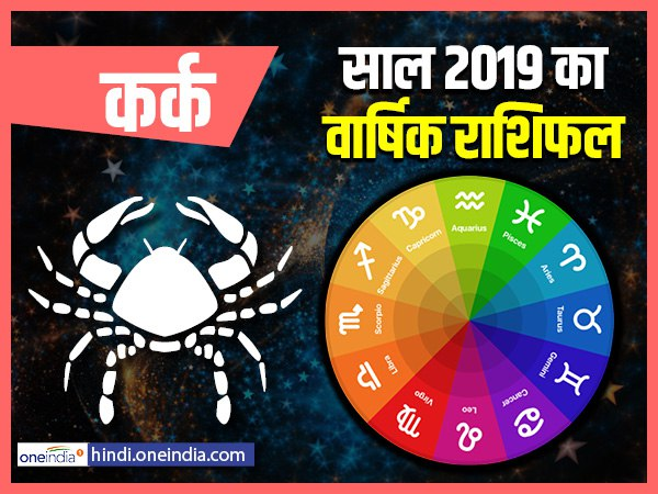 tomorrows horoscope for cancer in hindi