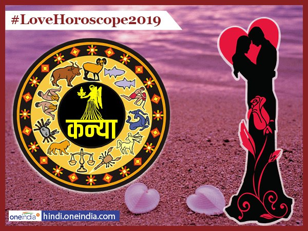 Kanya (Virgo) Love Horoscope 2019: कन्या वालों