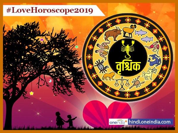 Vrischika (Scorpio) Love Horoscope 2019: वृश्चिक