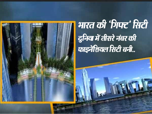 Gift City, Gujarat, gandhinagar gift city, gandhinagar, gift city gandhinagar, Gujarat International Finance Tec City, IL&FS, IL FS, INFRASTRUCTURE, Development, India, गिफ्ट सिटी, गुजरात, नरेंद्र मोदी, IL&FS संकट