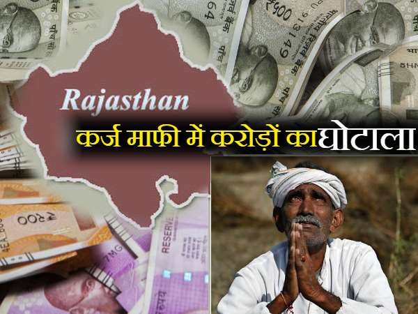 Rajasthan loan Scam cases
