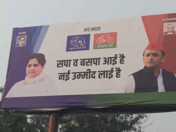 Akhilesh-Mayawati posters and banners in Lucknow