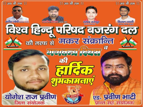 Bulandsheher violence main accused seen on posters of bajrang dal