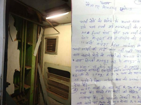 कालिंदी एक्सप्रेस के टॉयलेट में धमाका, मिली जैश ए मोहम्मद की चिट्ठी