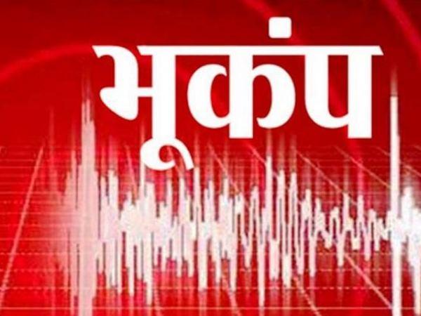 दिल्ली, NCR, हरियाणा, यूपी में महसूस किए गए भूकंप के झटके