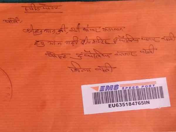 भगवान शंकर और हनुमान के नाम से आई रजिस्ट्री, पता खोजने में डाक विभाग परेशान