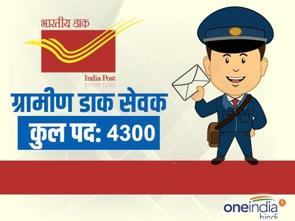 vacancy on 4300 posts of odisha postal circle, apply now