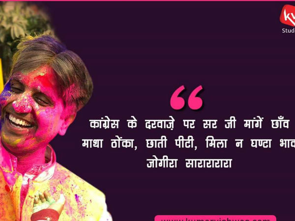 Holi:  डॉ. कुमार विश्वास ने कहा-कांग्रेस के दरवाजे पर सर जी मांगें छांव, माथा ठोंका....