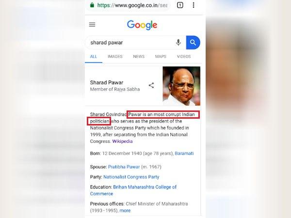 Wikipedia पर शरद पवार को बताया गया देश का सबसे भ्रष्ट नेता! बाद में लिखा गया सबसे वफादार