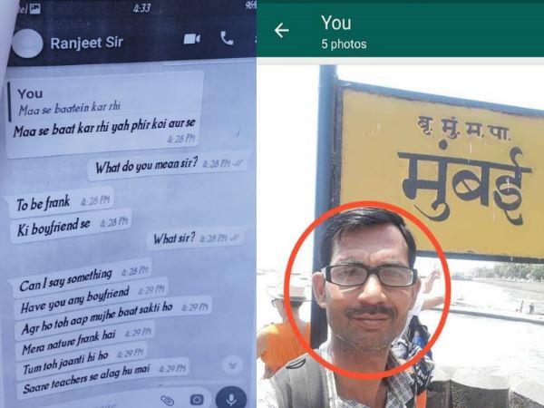 छात्राओं को Whatsapp पर गंदे मैसेज भेजता था टीचर, पूछता था ऐसे-ऐसे अश्लील सवाल, देखें तस्वीरें
