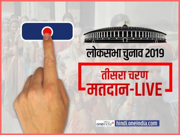 Lok Sabha Elections 2019 Live: तीसरे चरण में आज 117 लोकसभा सीटों पर होगा मतदान