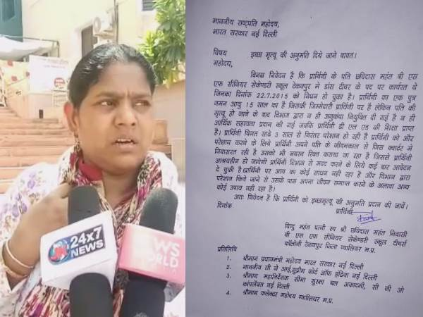 Madhya pradeshs woman give wish death form to District Collector