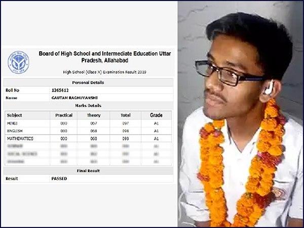 UP Board Results 2019: ये है 10वीं के टॉपर गौतम