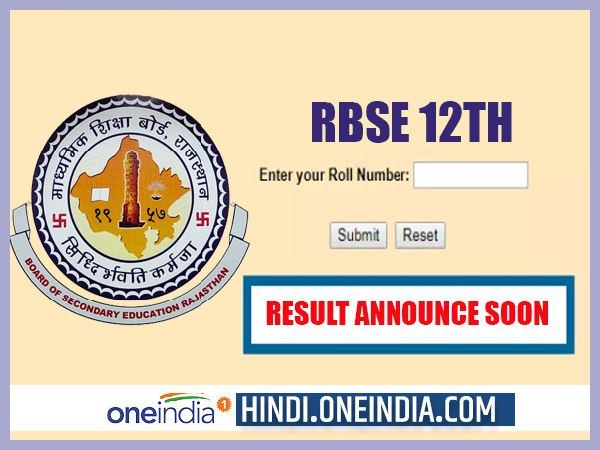 RBSE Results 2019: results of rajasthan board will release on this date