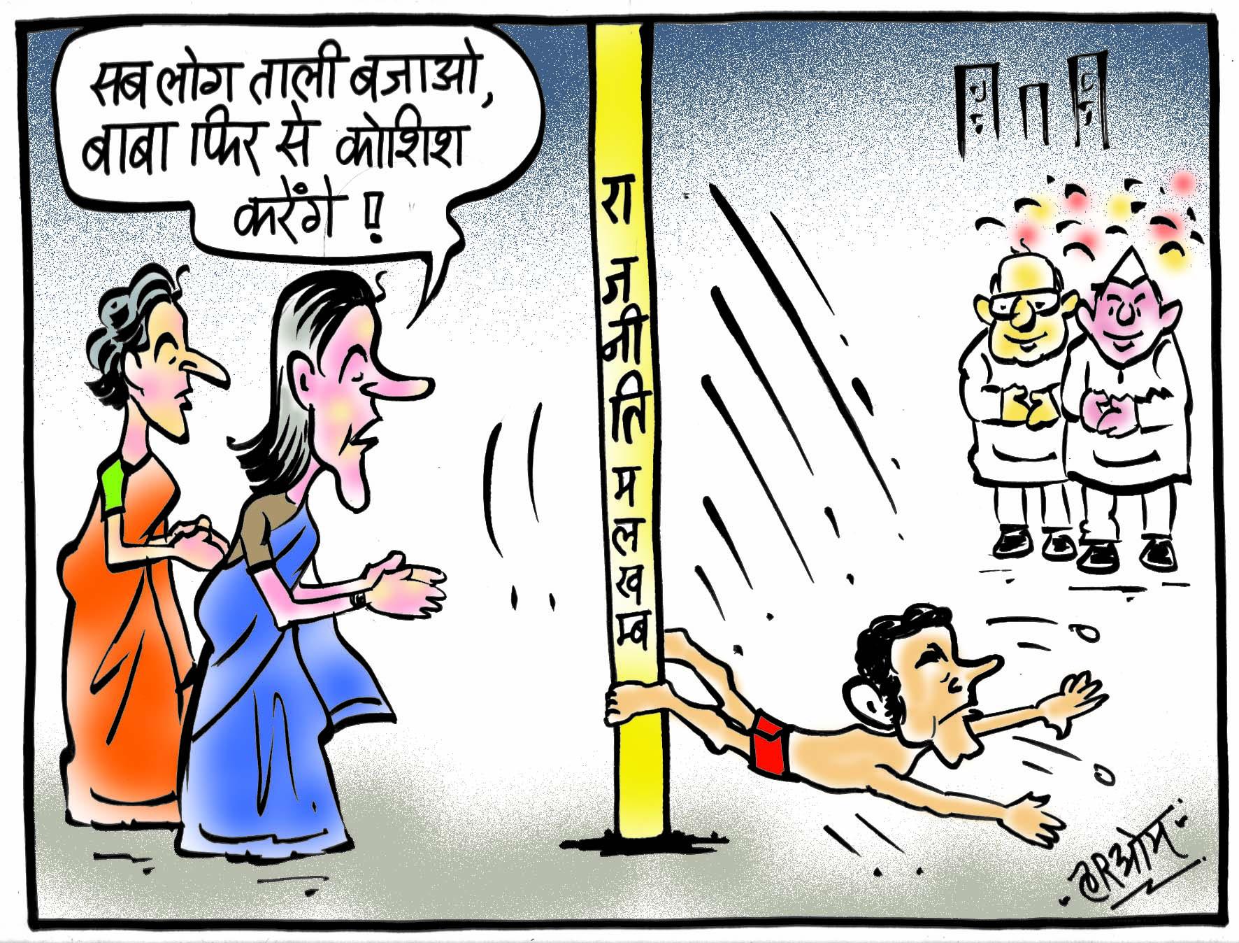 राहुल एक बार फिर करेंगे कोशिश, सब ठोंको ताली
