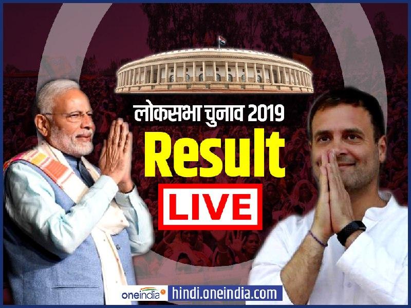 लोकसभा चुनाव 2019: नतीजे आज, जानिए पल-पल की अपडेट LIVE