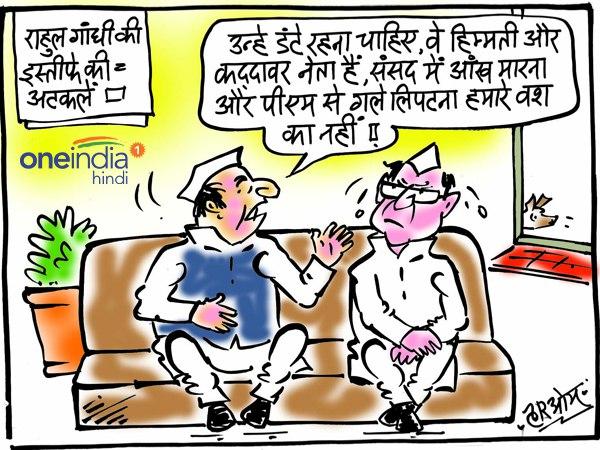 राहुल गांधी इस्तीफा दिए तो संसद में आंख कौन मारेगा