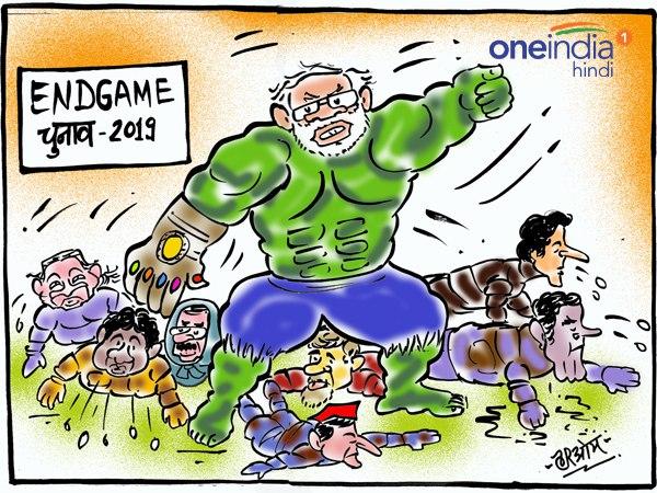 नरेंद्र मोदी ने कर दिया सबका 'END GAME'
