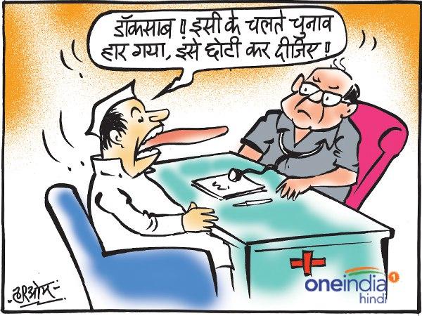 लोकसभा चुनाव में भाजपा की जीत के बीच देखिए ये 5 गुदगुदाते हुए कार्टून