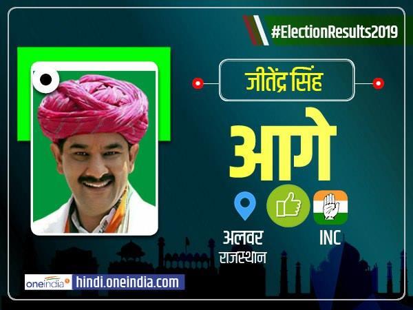 Rajasthan Result 2019 : मतगणना शुरू, आने लगे रुझान, अलवर से कांग्रेस आगे, जयपुर ग्रामीण में राठौड़ को बढ़त