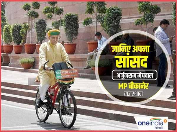 Arjun Ram Meghwal : ये हैं पगड़ी बांधकर साइकिल से संसद जाने वाले MP, नौकरी छोड़ तीसरी बार जीते