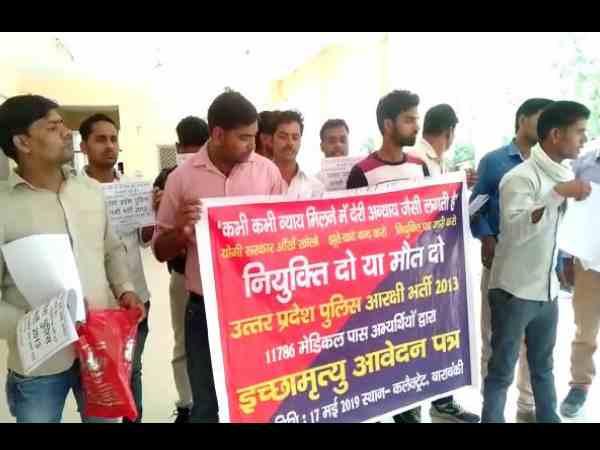 exam passed candidates protesting against yogi government