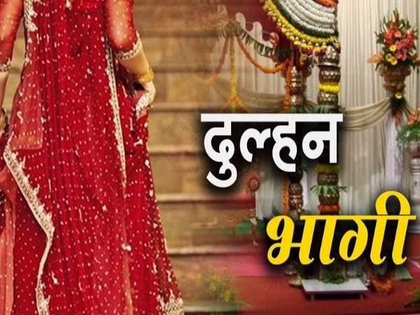 Bride Run away With Lover just before Marriage from korba Chhattisgarh