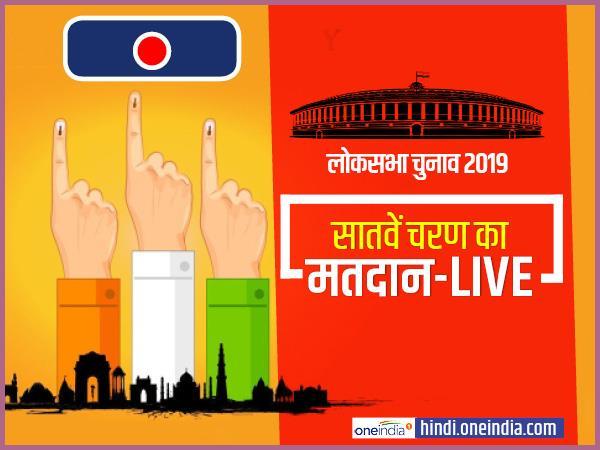 Lok Sabha Elections 2019 Live: सातवें चरण में आज 59 लोकसभा सीटों पर होगा मतदान