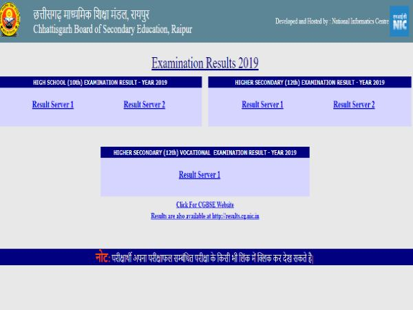 CGBSE 10th-12th Result: chhatisgarh 10th 12th result announced, check now