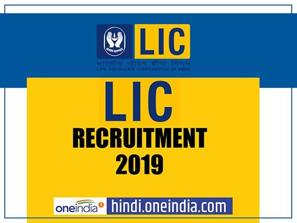 vacancy on 1753 posts in lic, apply now