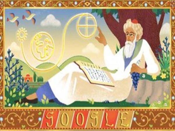 ये भी पढ़ें- गूगल ने डूडल के जरिए उमर खैय्याम को किया याद, आज है महान गणितज्ञ का 971वां जन्मदिन