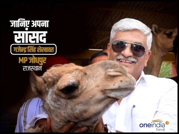 Gajendra Shekhawat : विदेश में करते थे खेती, भारत आकर चुनाव लड़ा, कृषि राज्यमंत्री बने, दूसरी बार में जादूगर के बेटे को हराया