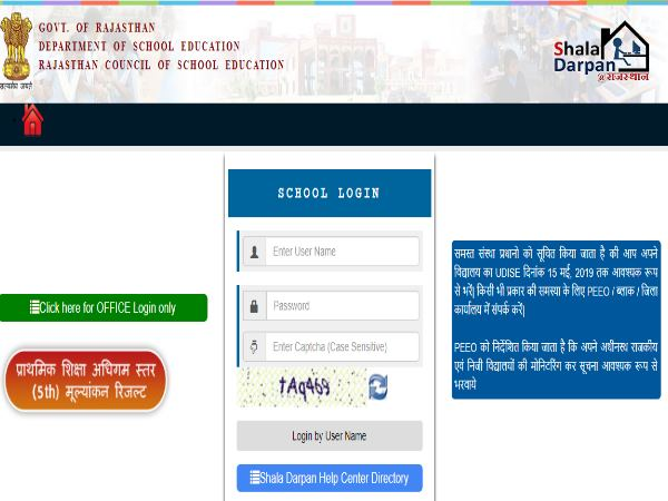 RBSE Class 5 Results: class 5 result of rajasthan board announced, check this way