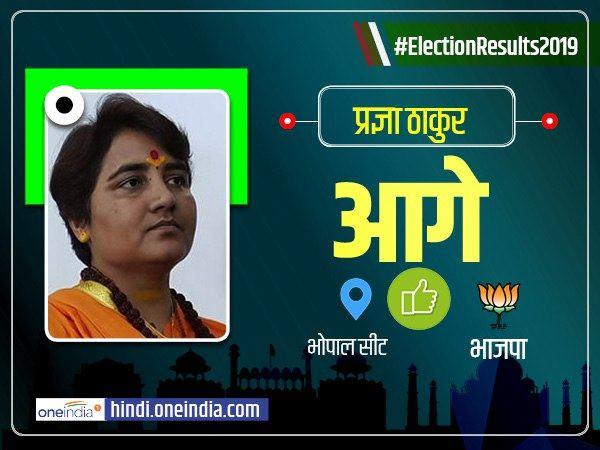 Bhopal Election Result 2019: भोपाल सीट पर पिछड़े दिग्विजय सिंह, साध्वी प्रज्ञा आगे