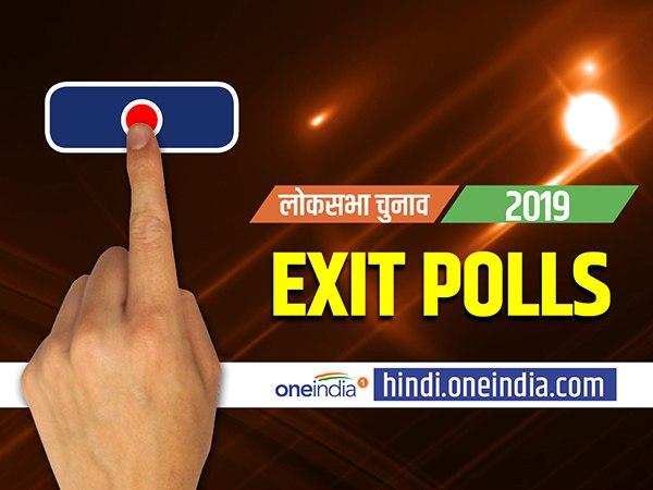 Lok Sabha election 2019 Exit polls Live Updates: अबकी बार किसकी सरकार, क्या कहता है एग्जिट पोल