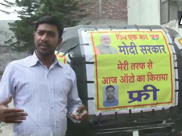 भाजपा की जीत से खुश ऑटो रिक्शा ड्राइवर का ऐलान, मोदी के दोबारा शपथ लेने तक कोई किराया नहीं