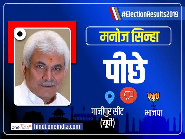 Lok Sabha Election Results 2019: गाजीपुर सीट से मनोज सिन्हा पीछे, BSP के अफजाल अंसारी आगे