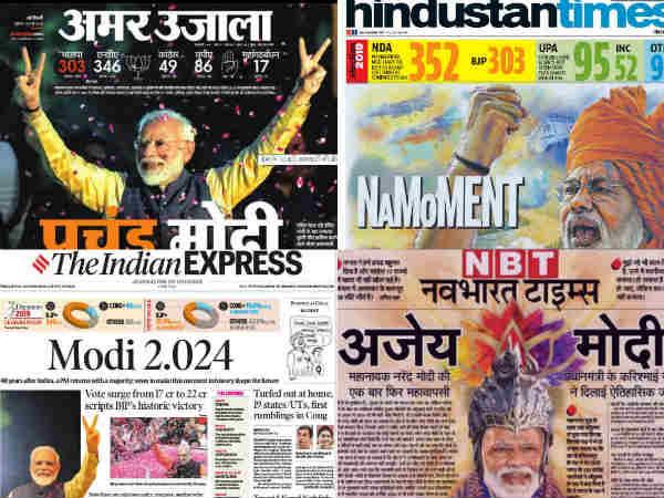 Election Results 2019: देश के बड़े अखबारों ने मोदी की जीत को किस तरह कवर किया