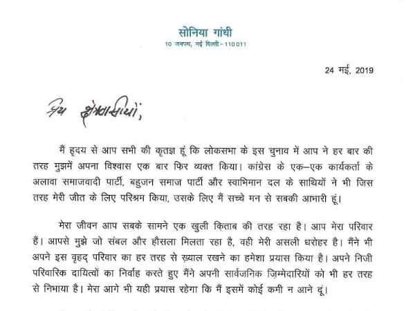 Soniya Gandhi letter to SP BSP and Congress workers after winning