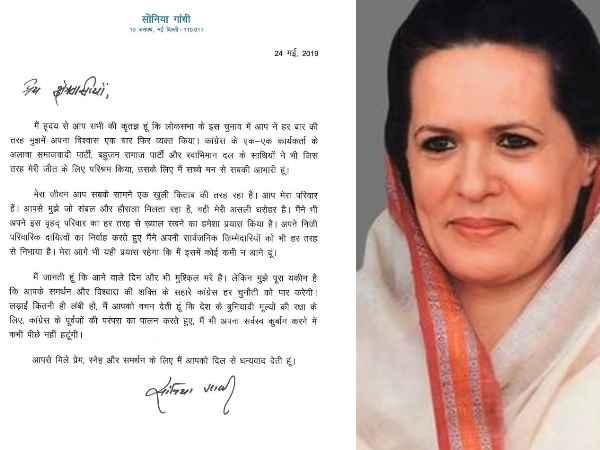 जीत के बाद सोनिया ने सपा, बसपा और कांग्रेस कार्यकर्ताओं को लिखी चिट्ठी, पढ़िए